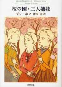 桜の園・三人姉妹