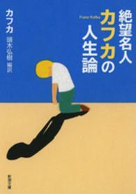絶望名人カフカの人生論 新潮文庫