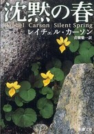 沈黙の春 新潮文庫