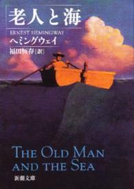 老人と海 93刷改版
