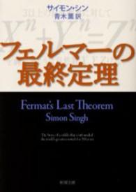 フェルマーの最終定理 新潮文庫