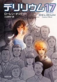 デリリウム17 新潮文庫