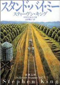 スタンド・バイ・ミー 恐怖の四季 秋冬編