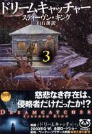 ドリームキャッチャー〈3〉