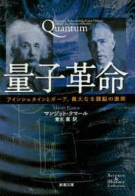 量子革命 アインシュタインとボーア、偉大なる頭脳の激突 新潮文庫  シ-38-26  Science & History Collection
