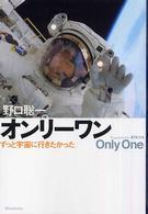 オンリーワン : ずっと宇宙に行きたかった