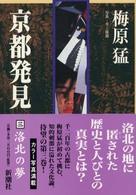 京都発見 洛北の夢