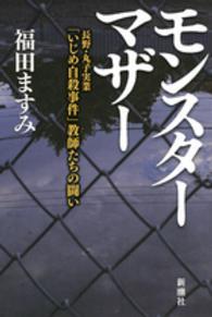 モンスターマザー 長野・丸子実業「いじめ自殺事件」教師たちの闘い
