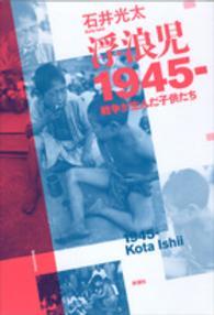 浮浪児1945- 戦争が生んだ子供たち