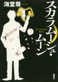 スカラムーシュ・ムーン Scaramouch Moon