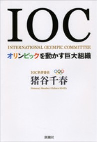 IOC オリンピックを動かす巨大組織  INTERNATIONAL OLYMPIC COMMITTEE