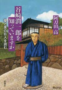 谷崎潤一郎を知っていますか 愛と美の巨人を読む