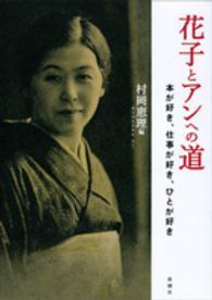 花子とアンへの道 本が好き、仕事が好き、ひとが好き