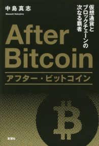 アフター・ビットコイン = After Bitcoin 仮想通貨とブロックチェーンの次なる覇者