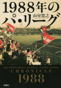 1988年のパ・リーグ = THE PROFESSIONAL BASEBALL PACIFIC LEAGUE CHRONICLE 1988