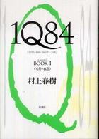 1Q84 (ichi-kew-hachi-yon) book 1 a novel