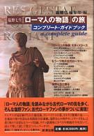 塩野七生『ローマ人の物語』の旅 コンプリート・ガイドブック
