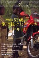 52歳、駆け抜けたアフリカー越境記2 五大陸バイク走破行第3弾