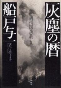 灰塵の暦 満州国演義〈5〉