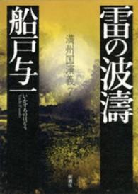 雷の波涛―満州国演義〈7〉