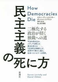 民主主義の死に方 二極化する政治が招く独裁への道