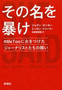 その名を暴け #MeTooに火をつけたジャーナリストたちの闘い