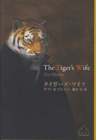 タイガーズ・ワイフ 新潮クレスト・ブックス