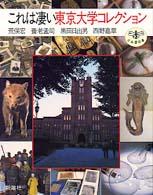 これは凄い東京大学コレクション とんぼの本