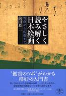 やさしく読み解く日本絵画 雪舟から広重まで