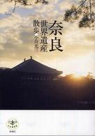 奈良 世界遺産散歩 とんぼの本