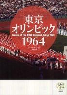 東京オリンピック1964 Games of the XVIII Olympiad, Tokyo 1964 とんぼの本