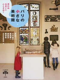 思わぬ出会いに心ときめくパリの小さな美術館 とんぼの本