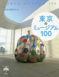 東京のミュージアム100 とんぼの本
