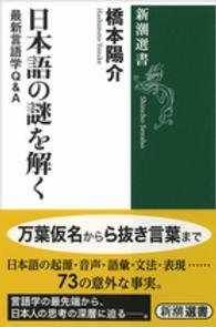 日本語の謎を解く 最新言語学Q&A 新潮選書