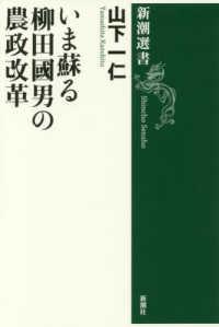いま蘇る柳田國男の農政改革 新潮選書