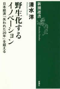 野生化するイノベーション 日本経済「失われた20年」を超える 新潮選書