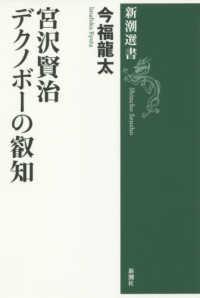宮沢賢治デクノボーの叡知