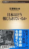 日本はどう報じられているか 新潮新書052