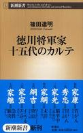 徳川将軍家十五代のカルテ 新潮新書