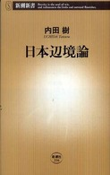 日本辺境論