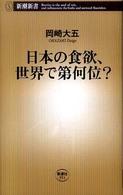 日本の食欲、世界で第何位?