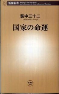 国家の命運 新潮新書 ; 390
