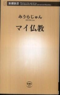 マイ仏教 新潮新書