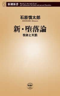 新・堕落論 我欲と天罰 新潮新書  426