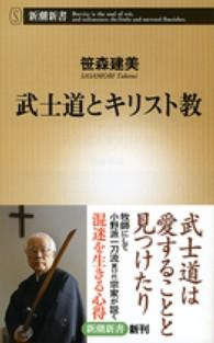 武士道とキリスト教 新潮新書
