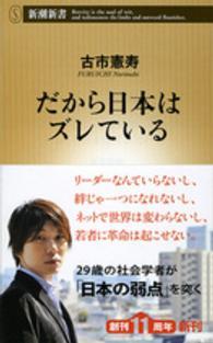 だから日本はズレている 新潮新書