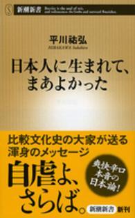 日本人に生まれて、まあよかった 新潮新書 ; 569