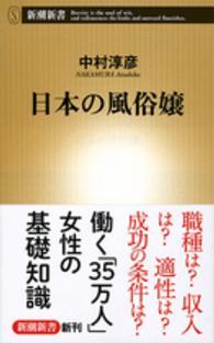 日本の風俗嬢 新潮新書