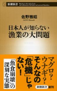 日本人が知らない漁業の大問題 新潮新書 ; 612