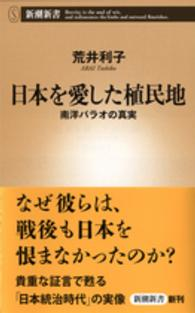 日本を愛した植民地 南洋パラオの真実 新潮新書